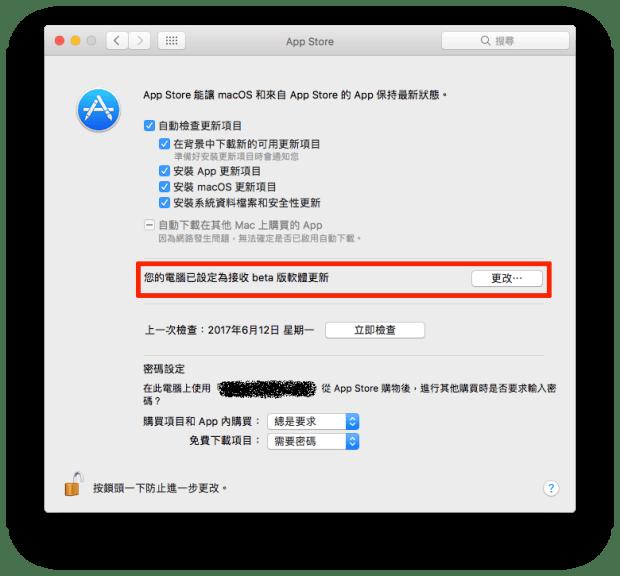 如何成為 Apple Beta 測試版軟體計畫的一員 -2017-06-12-下午6.42.48