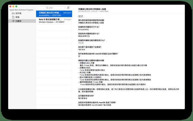 如何成為 Apple Beta 測試版軟體計畫的一員 -2017-06-14-下午11.41.58-900x567