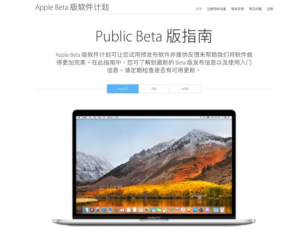 如何成為 Apple Beta 測試版軟體計畫的一員 -2017-06-30-上午10.06.18-900x665