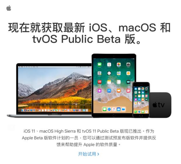 如何成為 Apple Beta 測試版軟體計畫的一員 螢幕快照-2017-06-30-上午9.51.44