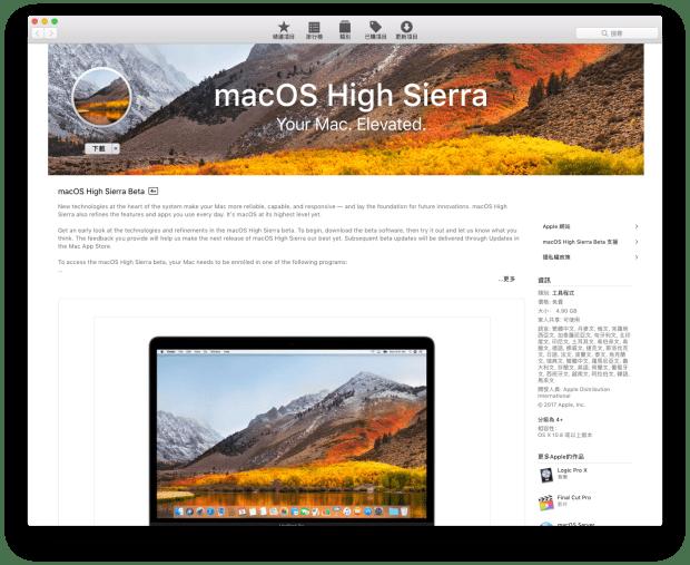 如何成為 Apple Beta 測試版軟體計畫的一員 螢幕快照-2017-06-30-上午9.58.40-900x736