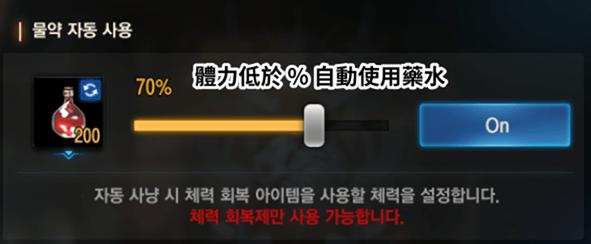 韓版天堂M 完整中文化界面翻譯對照說明 %E8%A8%AD%E5%AE%9A-1-1