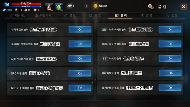 韓版天堂M 完整中文化界面翻譯對照說明 %E8%A8%AD%E5%AE%9A5