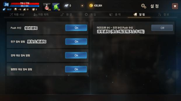韓版天堂M 完整中文化界面翻譯對照說明 %E8%A8%AD%E5%AE%9A6