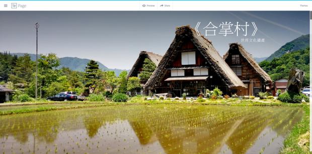 用 Adobe Spark 設計出極具質感的旅遊故事分享網頁 029