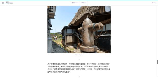 用 Adobe Spark 設計出極具質感的旅遊故事分享網頁 031