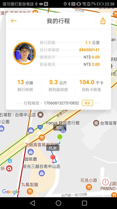 體驗心得:台南 oBike 無樁共享自行車試騎,自由停車無拘束 19021541_10210709165179350_1781354155_n