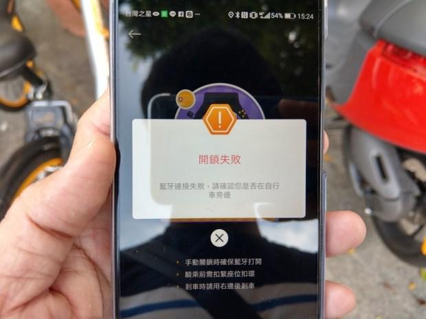 體驗心得:台南 oBike 無樁共享自行車試騎,自由停車無拘束 IMAG0847