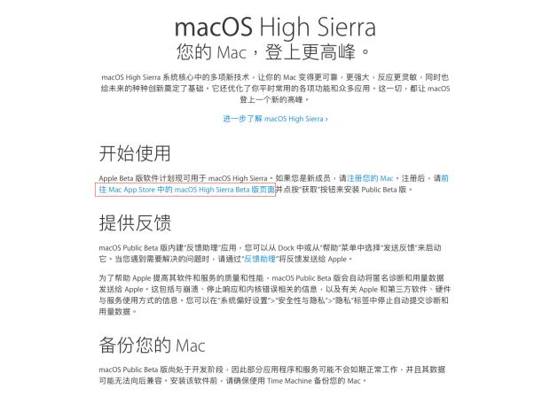 如何成為 Apple Beta 測試版軟體計畫的一員 aaaaa-900x664