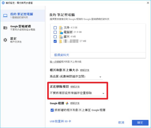 Google 推出 Backup And Sync 自動備份電腦檔案與相片/影片 014
