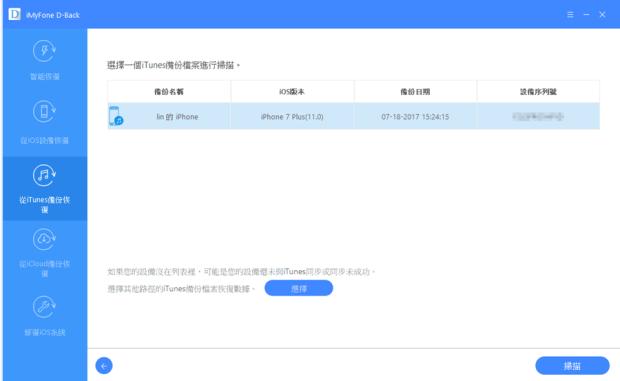 iOS 檔案救援軟體 iMyFone D-Back,輕鬆找回遺失誤刪的照片/簡訊/WhatsApp/Line/Wechat訊息 045-1
