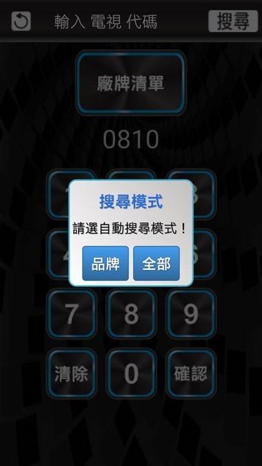 用 i-Ctrl 艾控讓手機變為無線遙控,遙控器 Bye bye clip_image0184