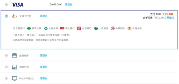 淘寶/支付寶 也支援郵局金融卡,手續費只要 1% 超省錢 015-1