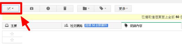 如何大量刪除 Gmail 分類信件夾中的信件 018