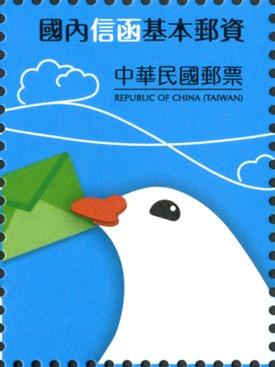 中華郵政函件費用調漲囉!即日起改新資費並發行無面值套票 7BCE5C01-BC8F-4283-AC56-939B4729B2A0