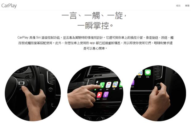 你的車有Apple CarPlay嗎?台灣市場搭載 Apple CarPlay 車型總整理 A