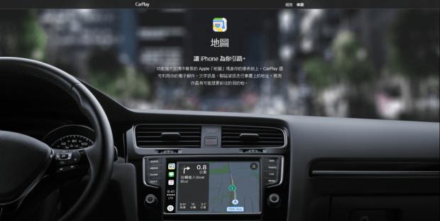 你的車有Apple CarPlay嗎?台灣市場搭載 Apple CarPlay 車型總整理 B