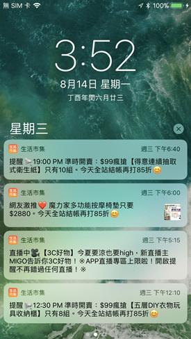 嘗鮮體驗 iOS 11,iOS 11 Public Beta 4 開放下載 (已測試穩定度) IMG_0058