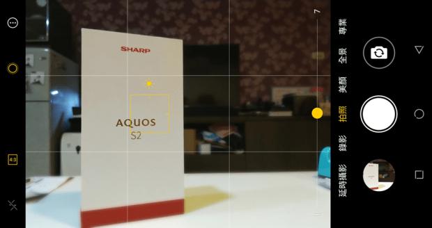 日系血統 SHARP AQUOS S2 開箱評測:用中階機的價格享受旗艦機的相機性能 Screenshot_2017-08-29-01-17-13