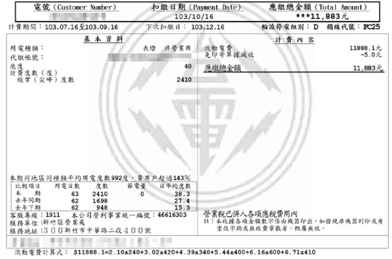 台電宣布實施計畫性限電,如何查詢所屬停電組別? (含 8/15 停電資訊) image-10