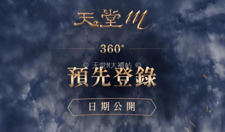 橘子正式宣布,台版《天堂M》將於10月10日開放預先登錄 075