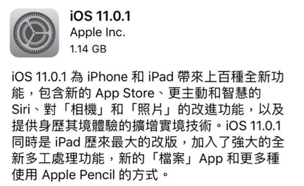 iOS 11.0.1 更新後已解決部分耗電問題,但仍然有待改善 081