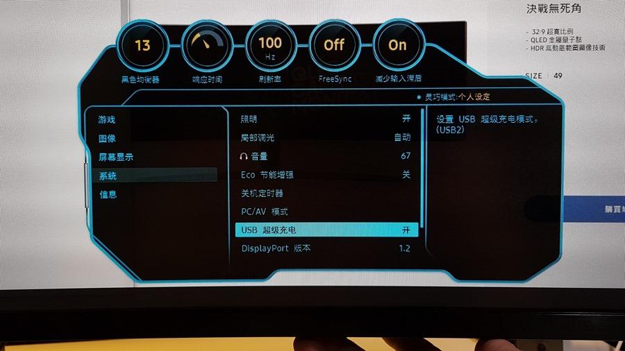 爽度最高!不只是電競螢幕,三星 32:9 超級寬螢幕 CHG90 評測 20170821_010446