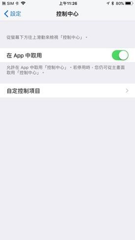 如何使用 iOS 11 內建的螢幕錄製功能錄製 iPhone/iPad 畫面 21558920_10211564162713754_5125418334006631242_n