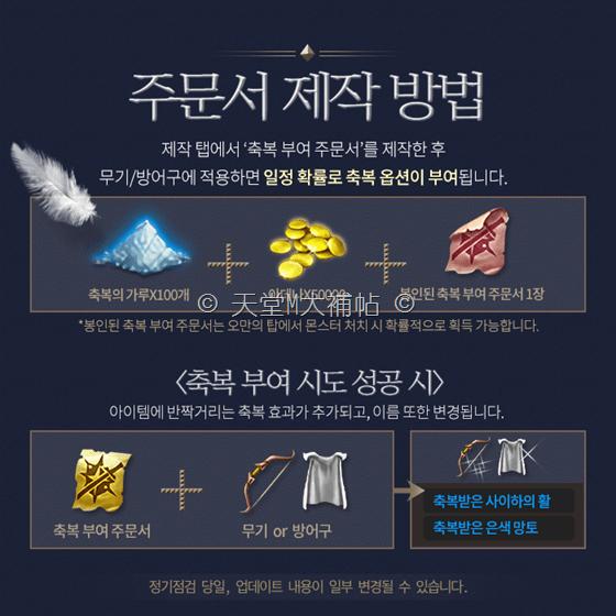 天堂M 「祝福屬性」系統來了!強化裝備效能,玩家們準備挑戰傲慢之塔吧! 21559013_1660753297329856_7287021546135574060_n