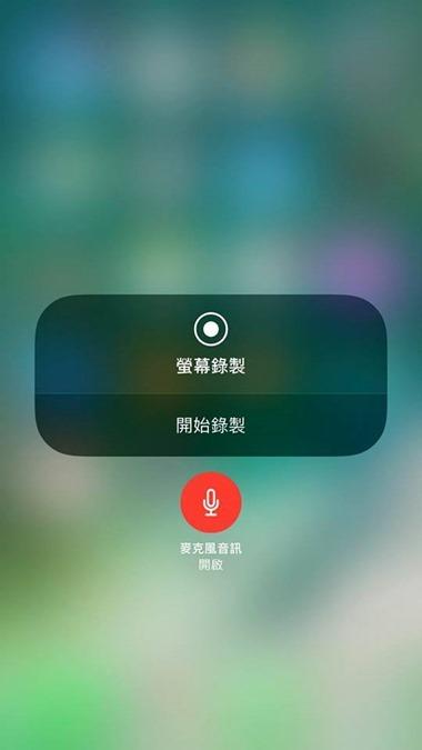 如何使用 iOS 11 內建的螢幕錄製功能錄製 iPhone/iPad 畫面 21616007_10211564163513774_4449489357801553474_n