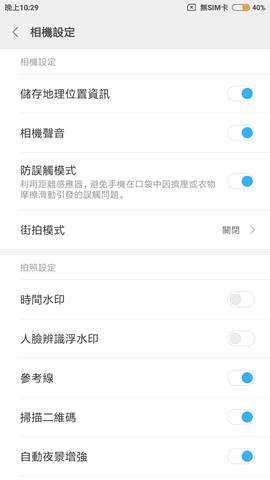 小米6陶瓷尊享版 (陶瓷黑)開箱評測:CP 值最高的旗艦級拍照手機 Screenshot_2017-09-20-22-29-02-855_com.android.camera