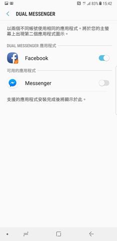 Samsung Galaxy Note8 完整評測:有史以來最接近單眼相機畫質的照相手機 Screenshot_20170909-154209