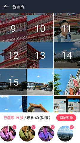 ZenFone 4 Pro 相機特色介紹及詳細實測 (大量照片實測) Screenshot_20170925-024806