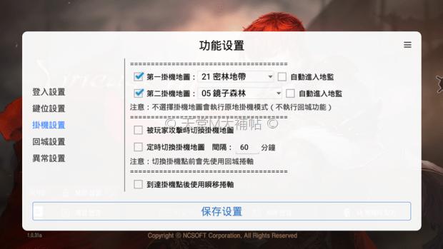 天堂M的外掛/輔助與官方之間的愛恨情仇 Image-009-1