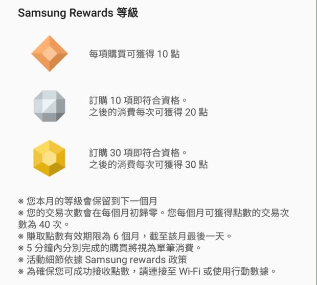 Samsung Rewards 積點機制上線! 未來可望直通電商賣場,快速結帳積點 Screenshot_20171013-020340