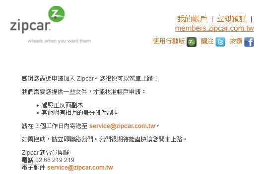 Zipcar 共享汽車體驗心得:大台北24小時隨時可租好方便 image-14
