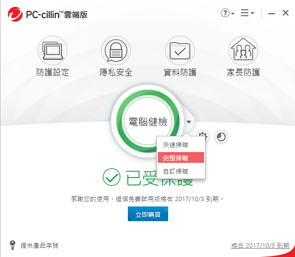 防毒軟體推薦 PC-cillin 2018 雲端版 image029