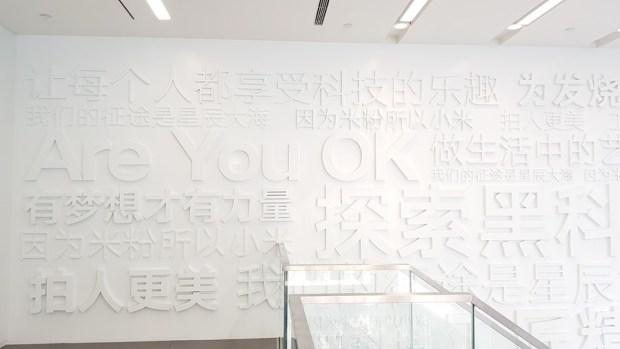 全球最大!深圳小米之家旗艦店深度體驗行 20171126_155525