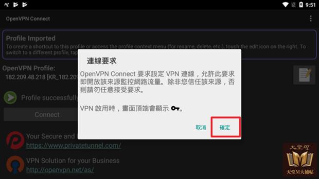 教學:免費 VPN 連天堂M韓服,解除無法登入問題 Image-006-003