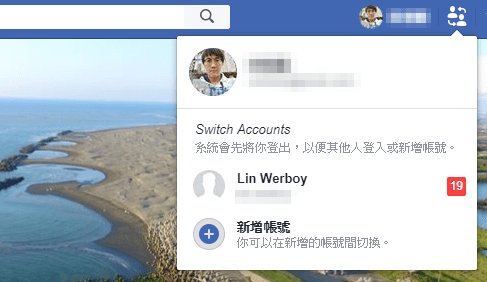 Facebook 多帳號切換