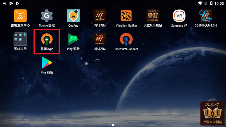 教學:免費 VPN 連天堂M韓服,解除無法登入問題 Image-010-001