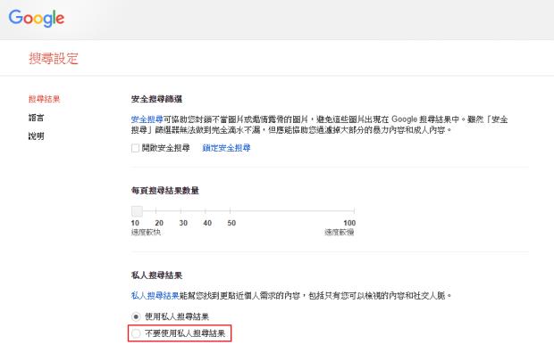 擺脫搜尋引擎「同溫層」,如何關閉 Google 個人化搜尋結果 image-6