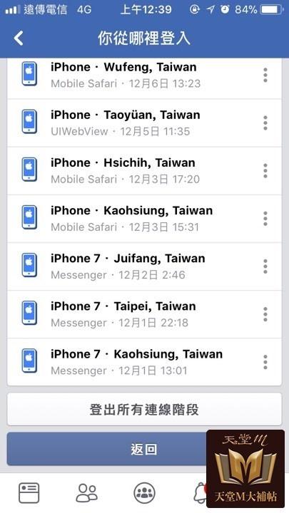 台灣《天堂M》首宗交易詐欺案,以FB綁定帳號出售後竟再更改密碼取回帳號 25497271_1976175749066824_2021435068_n-001