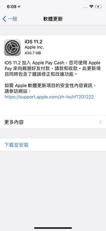 iOS 11.1.2 全球大當機,蘋果給官方解法了! 請立即操作 IMG_0237