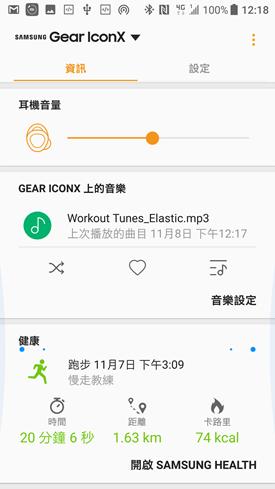 Samsung Gear IconX(2018) 運動藍牙耳機,貼身運動助理讓運動更有趣 Screenshot_20171108-121852
