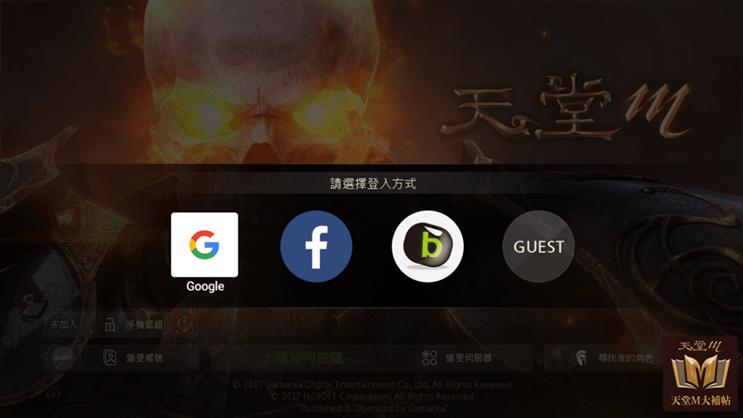 台版《天堂m》正式開放搶先下載!12/11 即將正式開放 Screenshot_20171208-150314-002