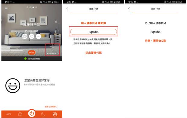 [經驗] BRISE C200 最懂台灣空氣品質,使用1年超有感! image-6