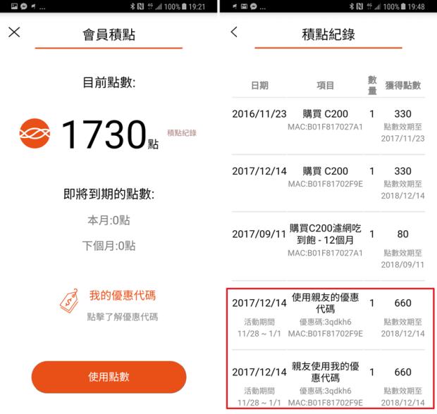 [經驗] BRISE C200 最懂台灣空氣品質,使用1年超有感! image-7