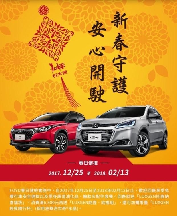 [新春好行] 各車廠推出新春健檢活動總整理,趕緊預約吧! Luxgen