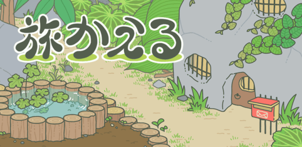 《旅行青蛙》介面中文化、遊戲攻略、道具介紹整理 banner_tabikaeru